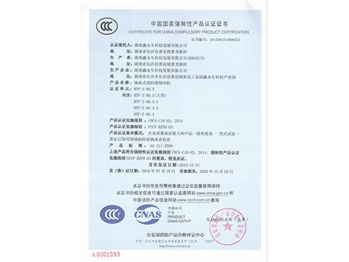 轴流式消防排烟风机CCCF证书