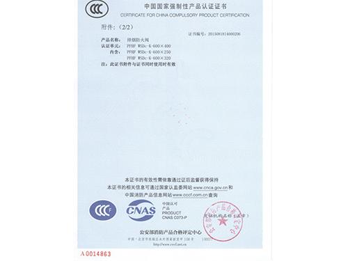 排烟防火阀CCCF证书